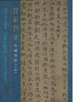 北山汲古 The Bei Shan Tang Legacy