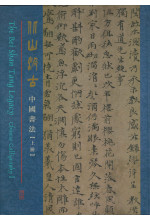 北山汲古 The Bei Shan Tang Legacy