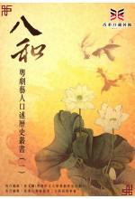 八和粵劇藝人口述歷史叢書 (一) (附DVD)