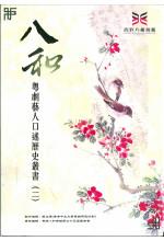 八和粵劇藝人口述歷史叢書 ( 二 ) (附DVD)