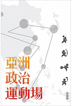 亞洲政治運動場(缺貨)