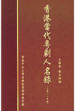 香港當代粵劇人名錄 (二零一一年版)