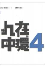 人在中環(4)