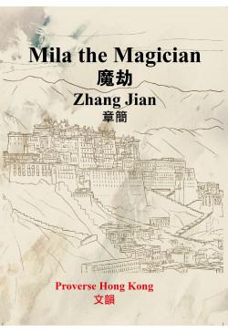 Mila The Magician 魔劫