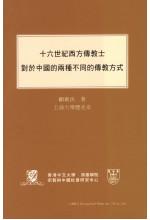 十六世紀西方傳教士對於中國的兩種不同的傳教方式