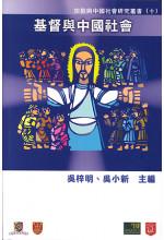 基督與中國社會