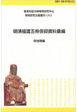 明清福建五帝信仰資料彙編