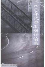 三四十年代香港新詩論集