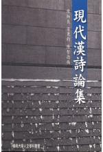 現代漢詩論集