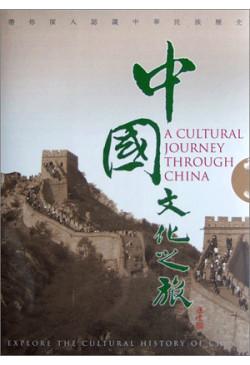 中國文化之旅 A Cultural Journey Through China (4 DVDs)
