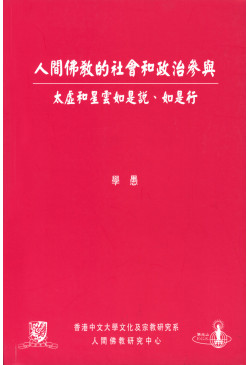 人間佛教的社會和政治參與