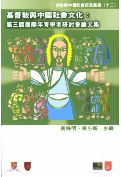基督教與中國社會文化