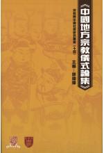 中國地方宗教儀式論集