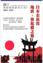 日本未沉沒