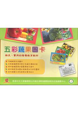 五彩蔬果圖卡