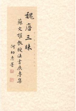 魏唐三昧(缺貨)