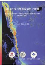 澳門環境與城市發展科學研究