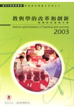 教與學的改革和創新教育研討會論文集