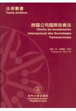 跨國公司國際投資法