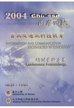 兩岸四地資訊及通訊科技教育 2004 Chinese Information and Communication Technology in Education Conference Proceedings