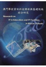 澳門學校資訊科技課程與基礎設施綜合研究