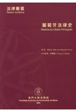葡萄牙法律史