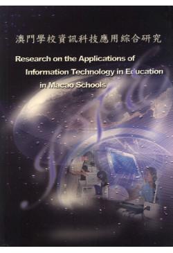 澳門學校資訊科技應用綜合研究