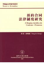 預約合同法律制度研究