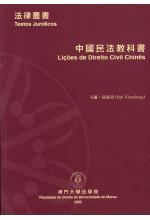 中國民法教科書