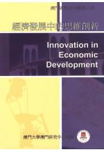 經濟發展中的思維創新