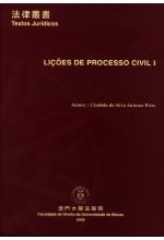 Licoes de Processo Civil I 民事訴訟法 (一)