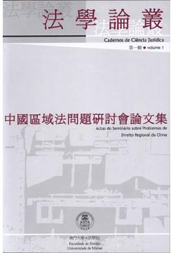 法學論叢 (第一期)