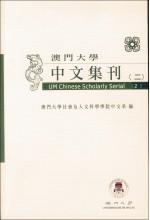 澳門大學中文集刊(二)