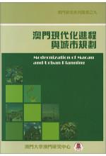 澳門現代化進程與城市規劃