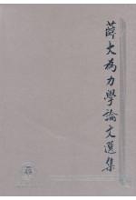 薛大為力學論文選集