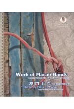 澳門手作 Work of Macao Hands