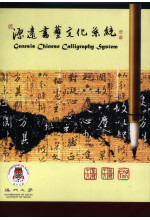 源遠書藝文化系統 Genesis Chinese Calligraphy System
