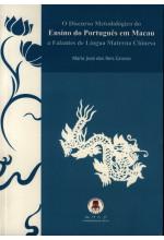 O Discurso Metodologico do Ensino do Portugues em Macau a Falantes de Lingua Materna Chinesa