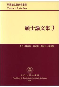 碩士論文集3