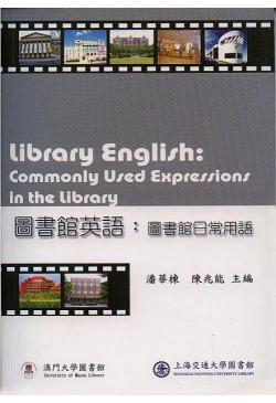 圖書館英語 Library English