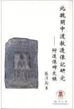 北魏關中道教造像記研究