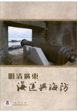 明清廣東海運與海防