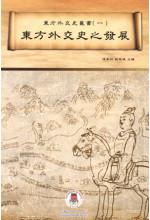 東方外交史之發展