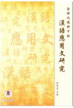 全球化視野下的漢語應用文研究