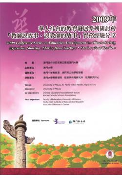 華人社會的教育發展系列研討會「教師說故事·說教師的故事」實務經驗分享