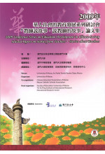 華人社會的教育發展系列研討會「教師說故事·說教師的故事」論文集