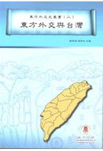 東方外交與台灣