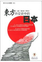 東方外交史中的日本