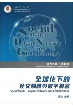 全球化下的社交媒體與數字網絡