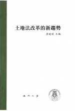 土地法改革的新趨勢 The New Trends of Land Law Reform